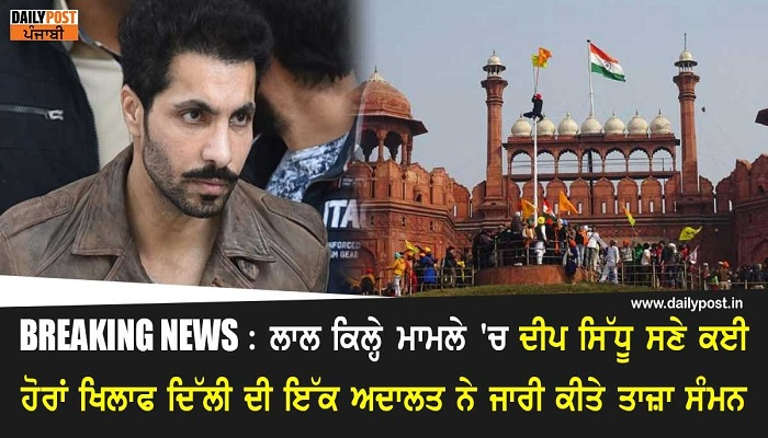Deep sidhu and others receive summons