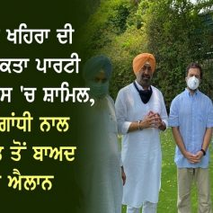 Punjab ekta party merged with congress