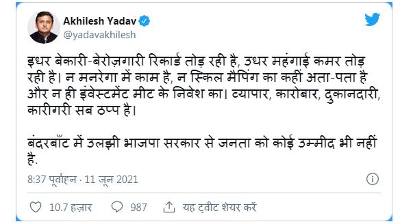 akhilesh yadav lashes out at bjp government