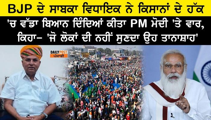 bjp rohitashw sharma farmers protest