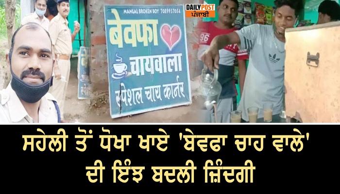 viral bewafa chai wala tea stall