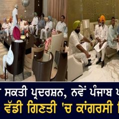 Sidhus show of strength in Amritsar