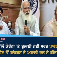 congress akali dal not attending