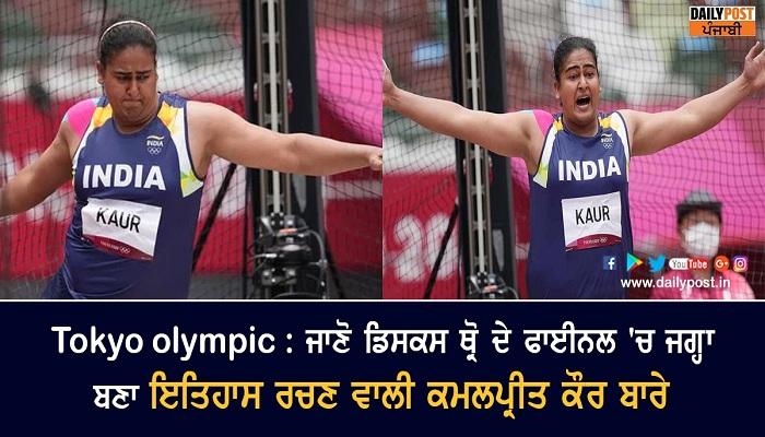 tokyo olympic who is kamalpreet kaur
