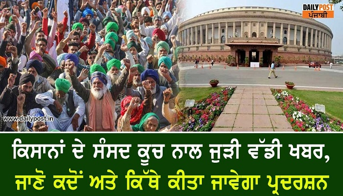 Farmers parliament march