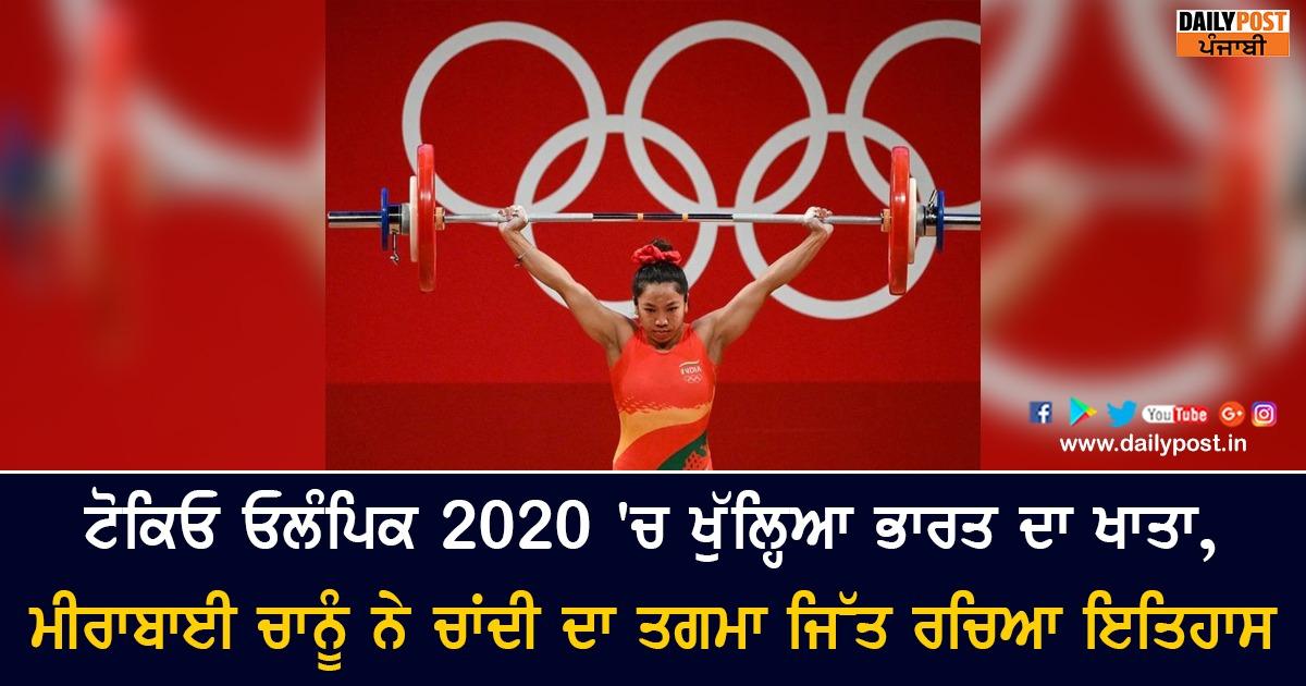 tokyo olympics 2020 mirabai chanu wins