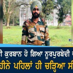 Nurpurbedi soldier dies on duty
