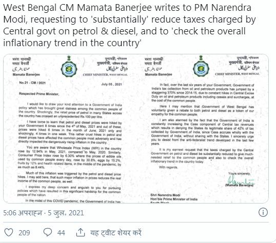 cm mamata banerjee writes to pm modi requesting