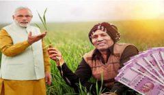 pm kisan scheme transaction updates
