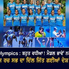 olympics hockey great britain vs india