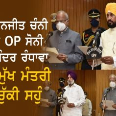 punjab chief minister oath ceremony