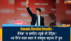 canada election results 2021