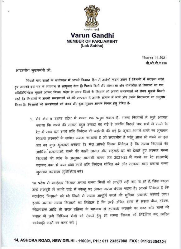 Varun Gandhi writes to UP CM