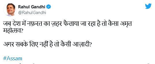 Rahul Gandhi on Assam Violence