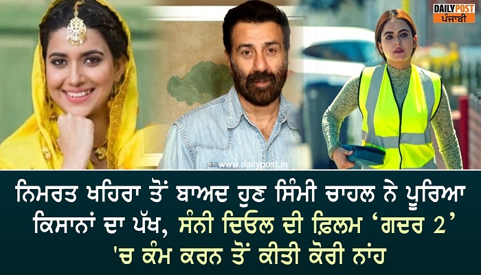 nimrat khaira and simi chahal rejected