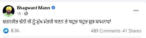 Bhagwant mann congratulates CM channi