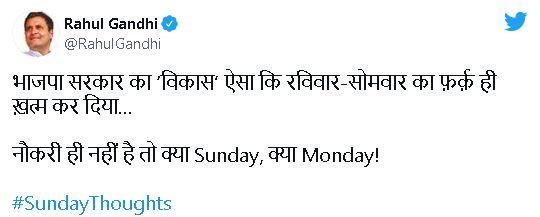 Rahul Gandhi Statement On Jobs