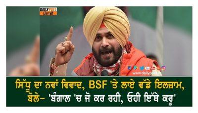 sidhu lays big allegations on bsf