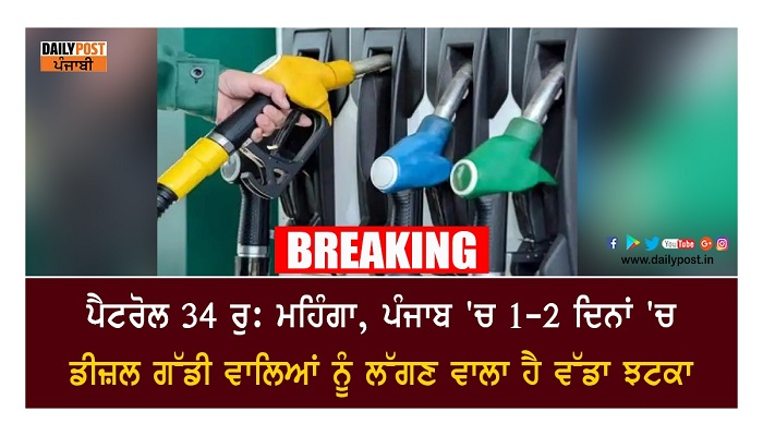 petrol prices up by rs 34