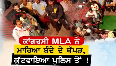 mla joginderpal angrily slapped the youth