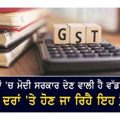 modi govt may increase gst