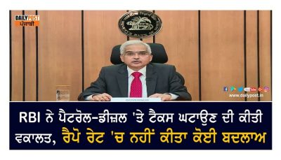 rbi monetary policy meeting announcements