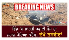 indian airforce plane crashes