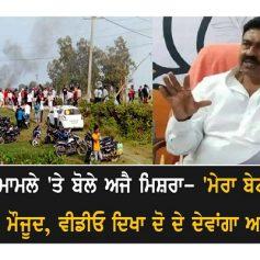 ajay mishra teni says