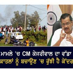 lakhimpur issue cm kejriwal