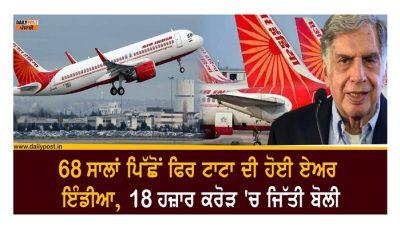 tata sons wins air india bids