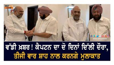 captain will visit delhi