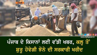 Paddy procurement in Punjab