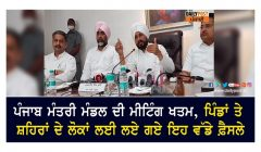punjab cabinet meeting big decisions