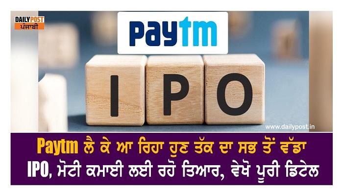 paytm is bringing the biggest ipo