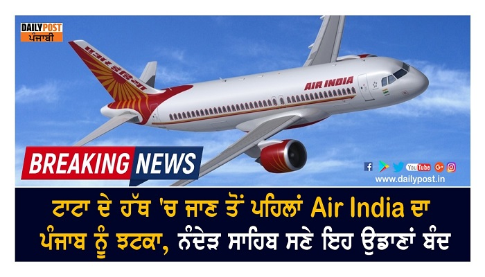 air india stopped booking from amritsar