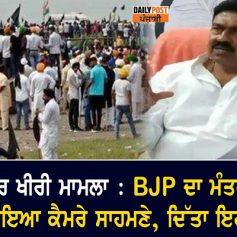 lakhimpur kheri issue ajay mishra said