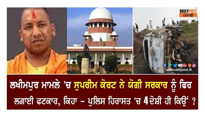 lakhimpur incident sc raps up govt