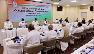 16 october 2021 congress cwc meeting