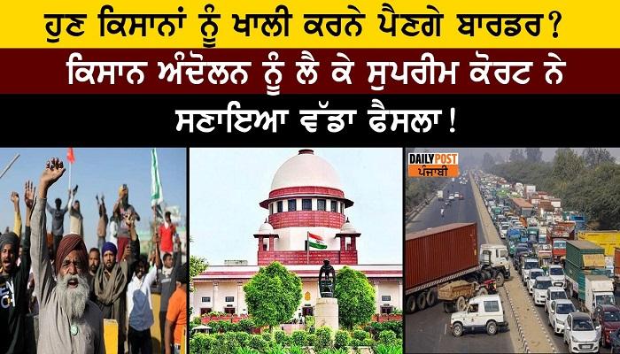 supreme court said farmers
