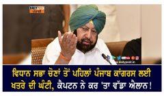 captain amarinder singh big statement