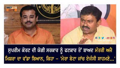 bjp minister ajay mishra said