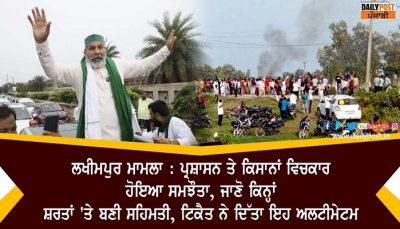 lakhimpur kheri case resolved