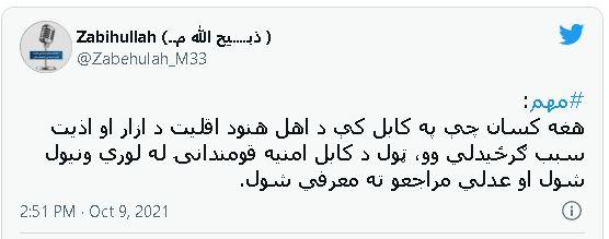 Taliban arrested kabul gurdwara attackers