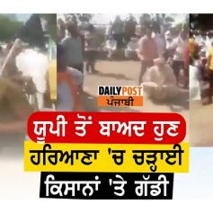 Lakhimpur like incident in Haryana