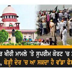 supreme court hearing in lakhimpur khiri case