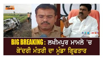 lakhimpur case ashish mishra arrested