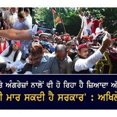 akhilesh said more atrocities on farmers