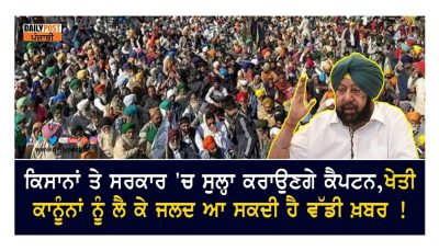 captain amrinder singh on farmers protest